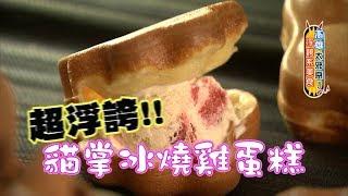 【高雄】超人氣從台南來的卡哇伊雞蛋糕!阿伯雞蛋糕 食尚玩家