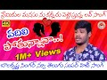 ప్రేమికుల కోసం Vadali Pothunava Nannu Ontari Cheshava | Telugu Love Song | Nithin Audios And Videos video download
