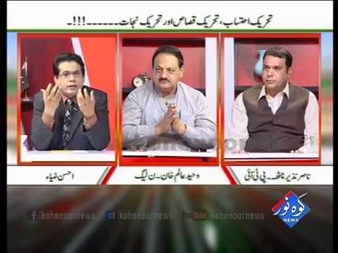 Pakistan Ki Awaaz 22 08 2016