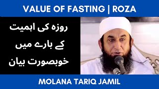 Maulana Tariq Jameel Bayan on the Value of Roza | Khubsurat Bayan on Fasting | #Knowledgeforall