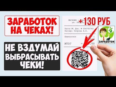 Чеки из магазинов приносят нам деньги! Новые приложения для заработка на сканировании чеков.