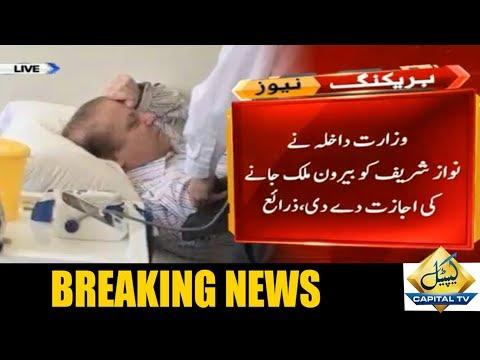 Interior Ministry allows Nawaz Sharif to go abroad | Capital TV