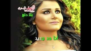 تحميل و مشاهدة بلا دلع - وعد البحري blaa dala3-1.mov - Waad Al Bahri MP3