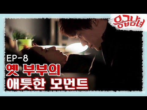 Emergency Couple 술취한 지효를 챙기는 진혁! 140221 EP.8