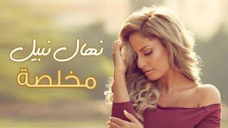 Nehal Nabil - Mokhlesa   نهال نبيل - مخلصة تحميل MP3