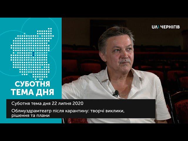 Після карантину: творчі виклики, рішення та плани  | UA:Чернігів