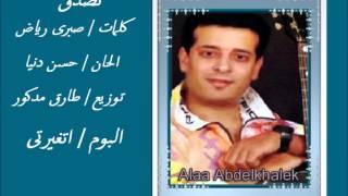 تحميل اغاني علاء عبد الخالق تصدق MP3