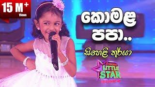 Komala Papa Mukulu Papa | Siheli Thurya - Derana Little Star 10 Grand Finale