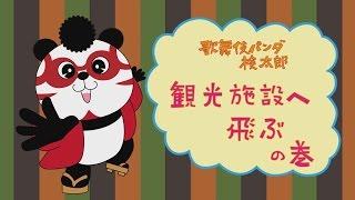 歌舞伎パンダ検太郎 観光施設へ飛ぶの巻