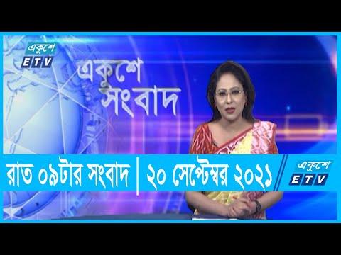 09 PM News || রাত ০৯ টার সংবাদ || 20 September 2021