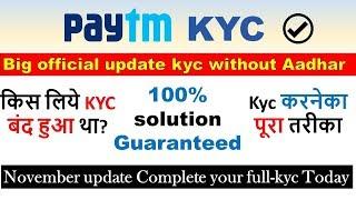 Paytm Kyc करो 2 मिनट में || New Update Paytm Kyc