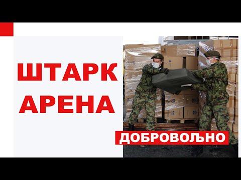 Министар одбране Александар Вулин обишао је данас припаднике Војске Србије који су ангажовани на постављању кревета и припреми привремене болнице у београдској Штарк арени, која се припрема за прихват и смештај пацијената оболелих од Covid 19.