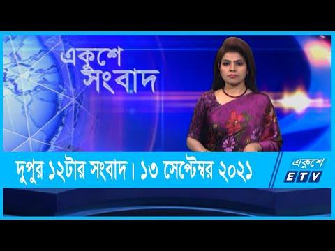 12 PM News | দুপুর ১২টার সংবাদ | 13 September 2021