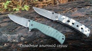 Складные ножи для рыбалки и туризма