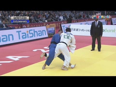 男子100kg級決勝 柔道グランドスラム大阪