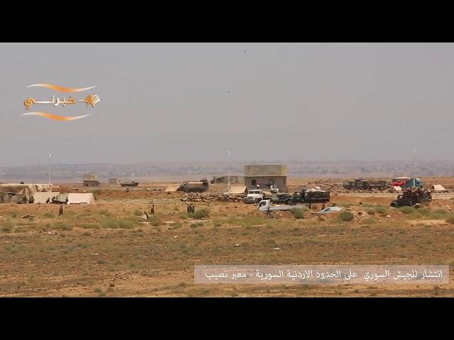 انتشار للجيش السوري على الحدود الاردنية السورية