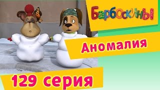 Барбоскины - 129 серия. Аномалия. Мультфильм.