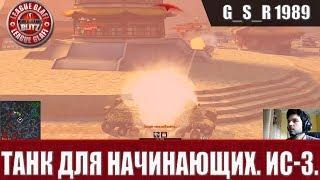 WoT Blitz -Танк для начинающих.ИС 3 - World of Tanks Blitz (WoTB)