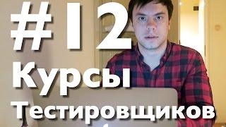 Курсы тестировщиков онлайн. Урок 12.  Как тестировать мобильные приложения