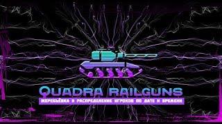 """#90 - Турнир """"Quadra Railguns"""" - Жеребьёвка и распределение игроков по дате и времени"""