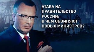 Атака на правительство России: в чем обвиняют новых министров?