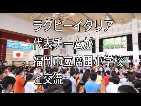 ラグビーイタリア代表チームが福岡市立席田小学校と交流しました