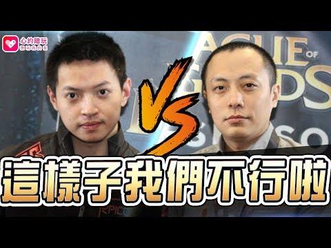 西門VS貝克 (陪玩系列精華)