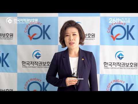 한국저작권보호원 제26회 저작권 열린포럼