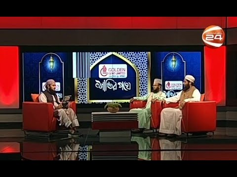 শান্তির পথে | Shantir Pothe | 10 July 2020