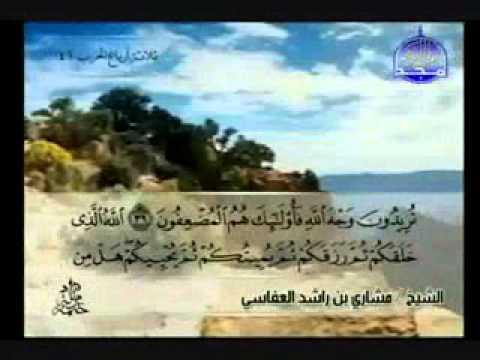 سورة الروم كاملة الشيخ مشاري العفاسي