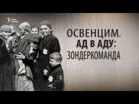 Освенцим. Ад в аду: зондеркоманда
