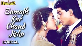 Samajh Kar Chand Jisko - Lyrical Video | Shahrukh Khan & Kajol | Baazigar | 90's Hindi Romantic Song