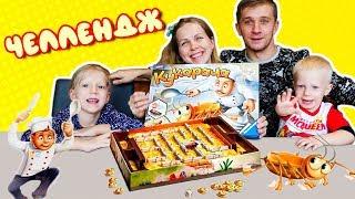 ДАНЯ и МИЛАНА Играют с Папой и мамой в игру КУКУРАЧА или ТАРАКАН УБЕГАЙКА Веселое видео Family Box