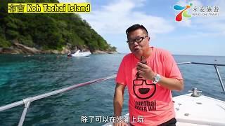 泰國通胡慧沖,精彩視頻:偷閒小島遊 TACHAI ISALAND (布吉島)