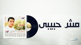 Mostafa Kamel Mash Habibi /مصطفى كامل مش حبيبى