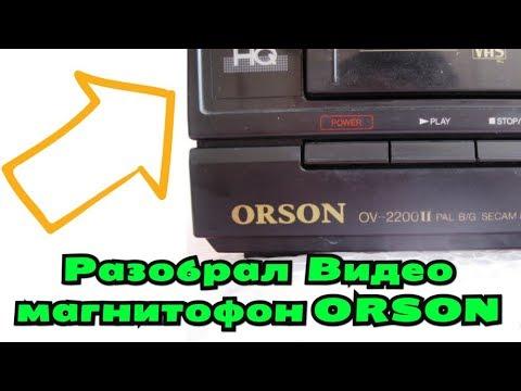 Разобрал Видео магнитофон ORSON