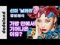 선미 - '날라리 (LALALAY)' 뮤비해석   다다랜드