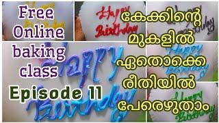 കേക്കിന്റെ മുകളിൽ ഏതൊക്കെ രീതിയിൽ പേരെഴുതാം||How to write names on a cake||Episode 11||cake recipes