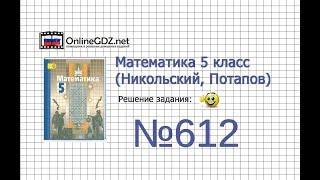 Задание №612 - Математика 5 класс (Никольский С.М., Потапов М.К.)