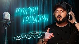 Почему Михаил Галустян озвучивает Джеки Чана?