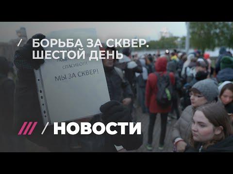 Финал? Митинг в центре Екатеринбурга. День шесть видео