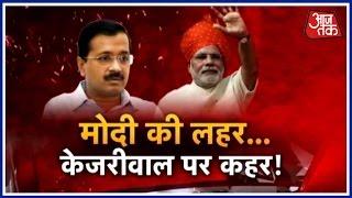 MCD Election Results 2017: Modi Magic Has Swept Kejriwal Aside