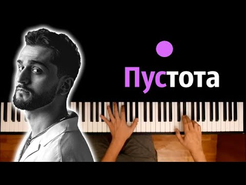 Jony - Пустота ● караоке | PIANO_KARAOKE ● ᴴᴰ + НОТЫ & MIDI