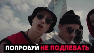 ПОПРОБУЙ НЕ ПОДПЕВАТЬ // РУССКИЕ ХИТЫ 3