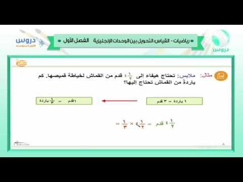 الأول المتوسط | الفصل الدراسي الأول 1438 | رياضيات | التحويل بين الوحدات الإنجليزية