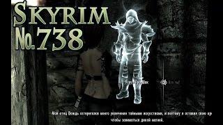 Skyrim s 738 Альтарь заклинаний