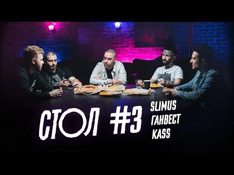 СТОЛ #3: SLIMUS, ГАНВЕСТ, KASS
