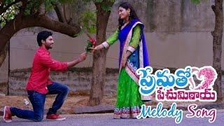 Telugu Melody Song | Teeram Ekkade By Karthik Kodakandla | An Abhiram Pilla Film