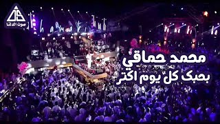 اغاني حصرية Mohamed Hamaki - Bahebak Kol Youm Live / محمد حماقي - بحبك كل يوم اكتر لايف تحميل MP3