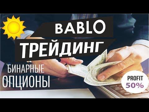 Заработок на бинарных опционах с минимальным депозитом